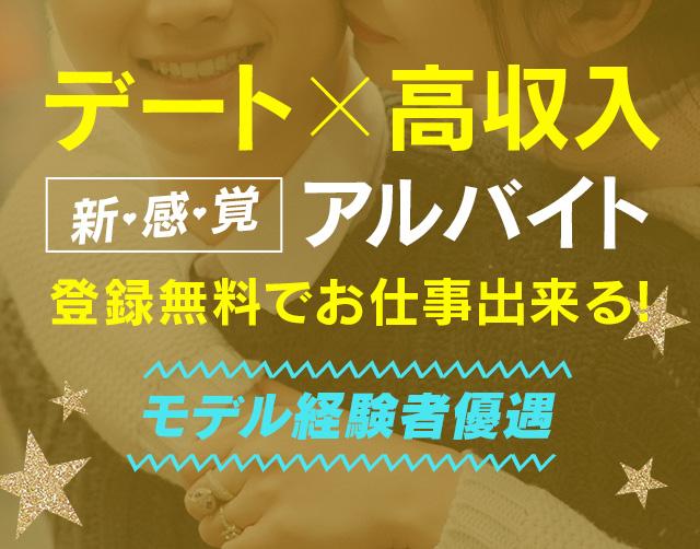 デート×高収入 新感覚アルバイト ボーナス獲得で時給3,000円~
