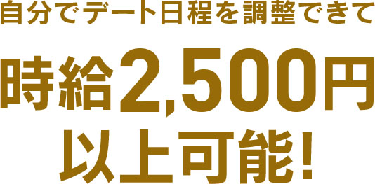 自分でデート日程を調整できて時給3,000円以上可能!